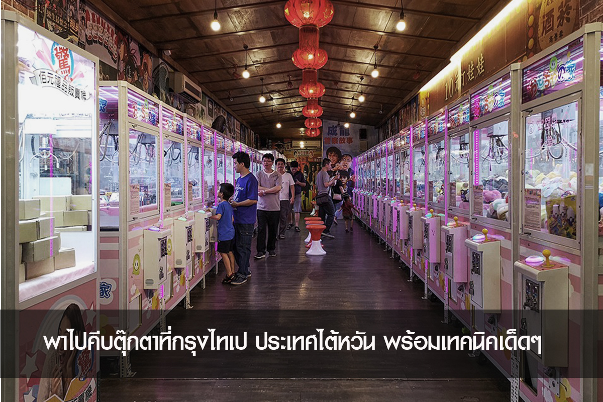 พาไปคีบตุ๊กตาที่กรุงไทเป ประเทศไต้หวัน