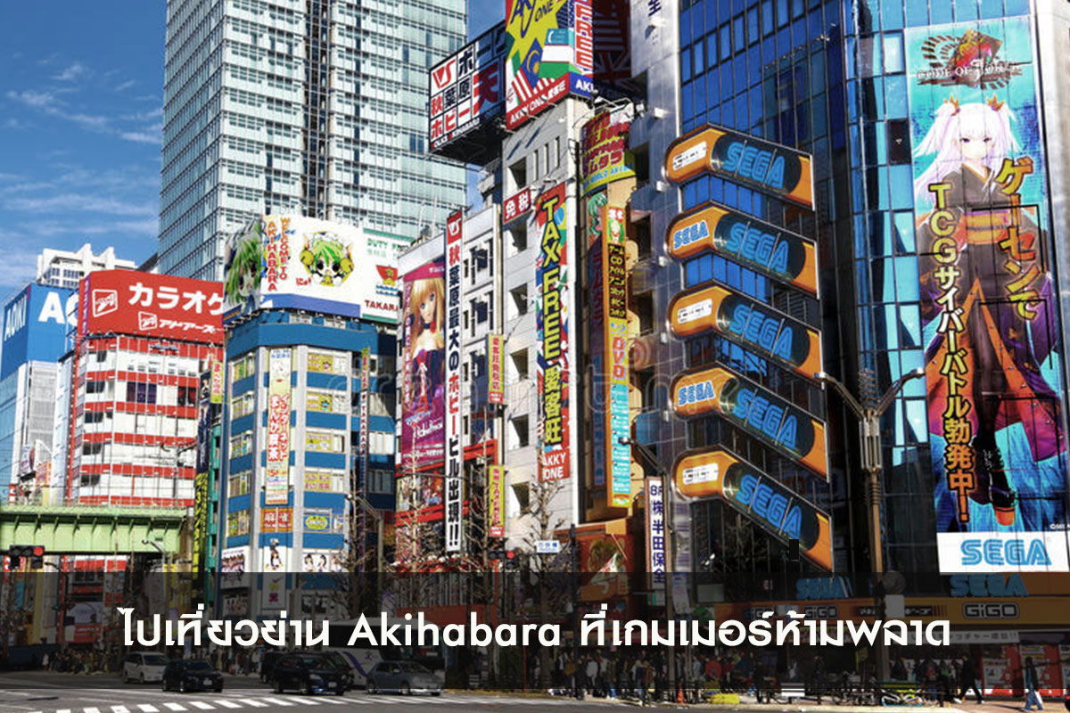 ไปเที่ยวย่าน Akihabara ที่เกมเมอร์ห้ามพลาด