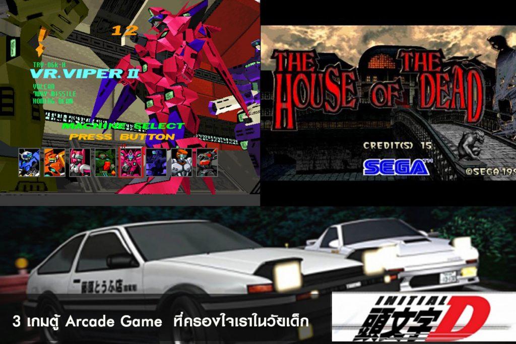 3 เกมตู้ Arcade Game