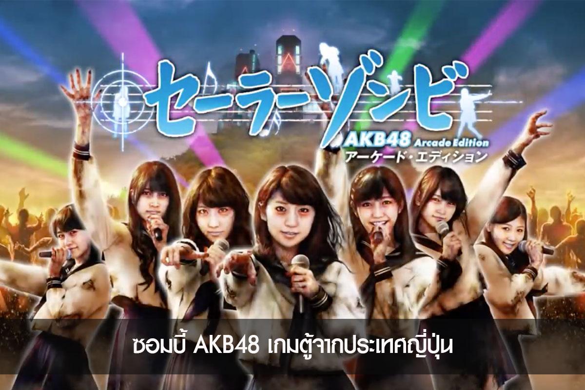 ซอมบี้ AKB48 เกมตู้จากประเทศญี่ปุ่น