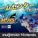 เกมตู้ตกปลา Nintendo