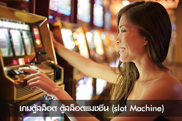 เกมตู้สล็อต ตู้สล็อตแมชชีน (slot Machine)