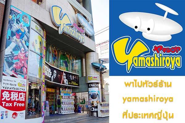 พาไปทัวร์ร้าน yamashiroya