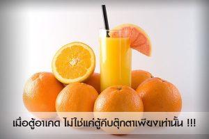 ตู้น้ำส้ม