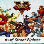 เกมตู้ Street Fighter
