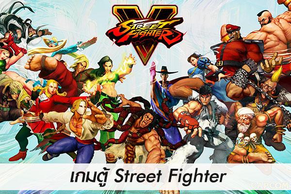 เกมตู้-Street-Fighter