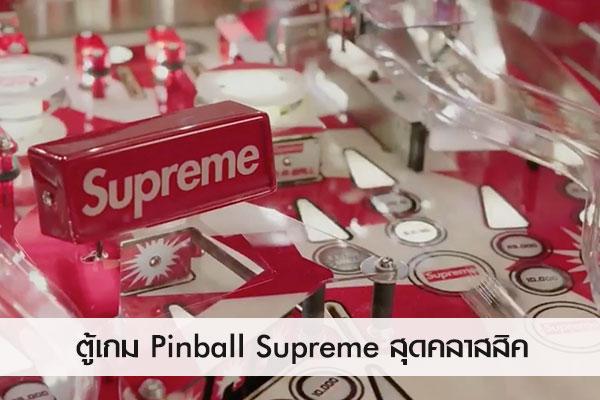 ตู้เกม Pinball Supreme สุดคลาสสิค