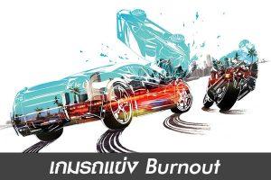 เกมรถแข่งBurnout