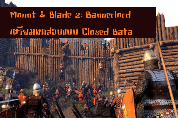 Mount & Blade 2: Bannerlord เตรียมทดสอบแบบ Closed Bata