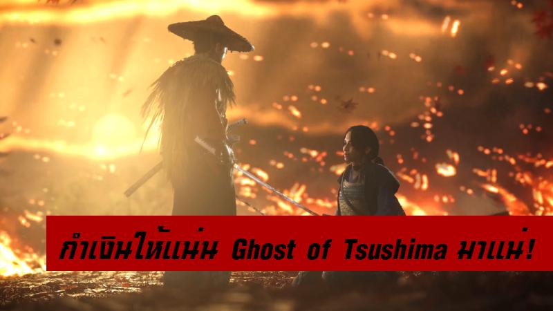 กำเงินให้แน่น Ghost of Tsushima มาแน่!