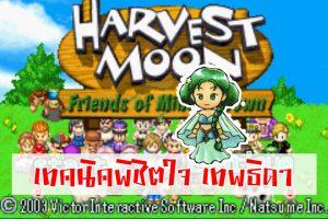 เทคนิคพิชิตใจ เทพธิดา Harvestmoon Friends of Mineral Town ตู้คีบตุ๊กตา