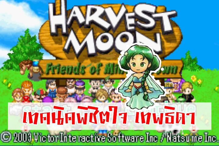 เทคนิคพิชิตใจ เทพธิดา Harvestmoon Friends of Mineral Town