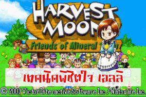 เทคนิคพิชิตใจเอลลิ (1) Harvestmoon Friends of Mineral Town ตู้คีบตุ๊กตา