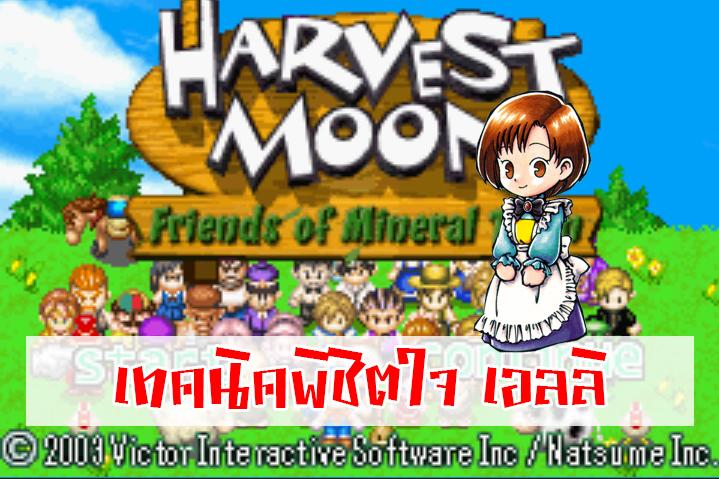 เทคนิคพิชิตใจเอลลิ (1) Harvestmoon Friends of Mineral Town
