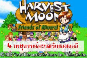 เทคนิคพิชิตใจเอลลิ (2) Harvestmoon Friends of Mineral Town ตู้คีบตุ๊กตา