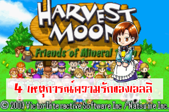 เทคนิคพิชิตใจเอลลิ (2) Harvestmoon Friends of Mineral Town