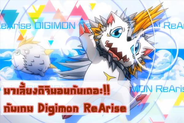 มาเลี้ยงดิจิมอนกันเถอะ!! กับเกม Digimon ReArise