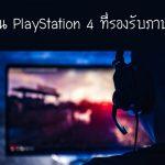เกมบน PlayStation 4 ที่รองรับภาษาไทย