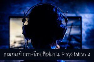 เกมรองรับภาษาไทยที่เล่นบน PlayStation 4