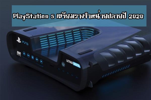 PlayStation 5 เตรียมวางจำหน่ายปลายปี 2020