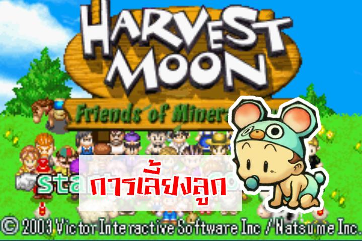 การเลี้ยงลูกในเกม Harvestmoon Friends of Mineral Town Ep.38