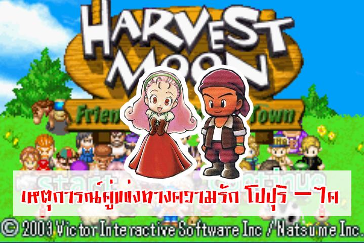 เหตุการณ์คู่แข่งทางความรัก โปปุริ – ไค Harvestmoon Friends of Mineral Town Ep.39