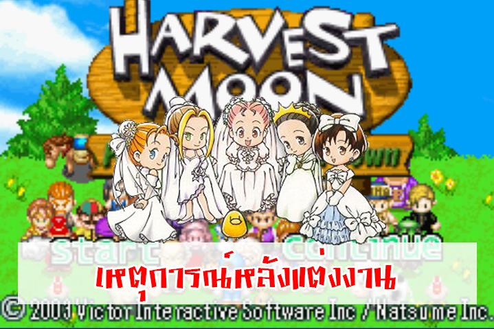เหตุการณ์หลังแต่งงานในเกม Harvestmoon Friends of Mineral Town Ep.37