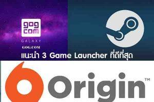 แนะนำ 3 Game Launcher ที่ดีที่สุด