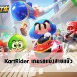 KartRider เกมรถแข่งสายแบ๊ว ที่คนรักการขับรถต้องลอง