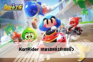 KartRider เกมรถแข่งสายแบ๊ว ที่คนรักการขับรถต้อ copy