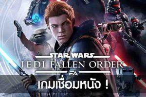 เกมเชื่อมหนัง! เกม Star Wars Jedi: Fallen Order