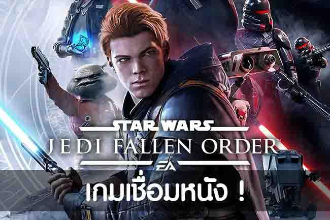 เกมเชื่อมหนัง! เกม Star Wars Jedi: Fallen Order มีจุดเชื่อมกับภาพยนตร์ Star Wars ภาคล่าสุด
