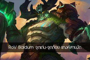 RoV Baldum จุดเด่น-จุดด้อย แทงค์สายงัด