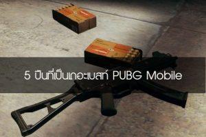 5 ปืนที่เป็นเดอะเบสท์ PUBG Mobile1