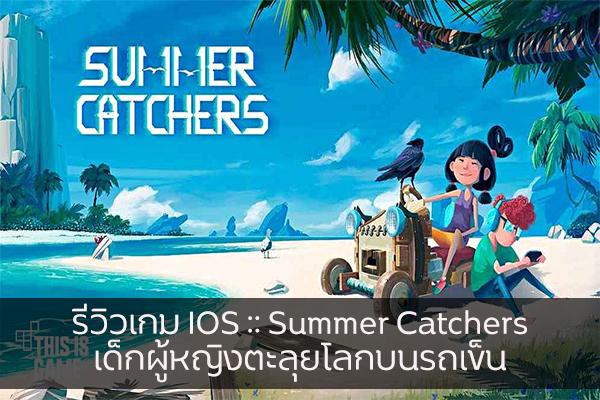 รีวิวเกม IOS :: Summer Catchers เด็กผู้หญิงตะลุยโลกบนรถเข็น
