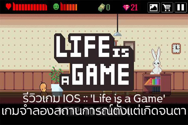 รีวิวเกม IOS :: 'Life is a Game' เกมจำลองสถานการณ์ตั้งแต่เกิดจนตาย