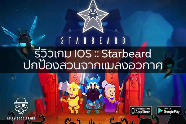 รีวิวเกม IOS :: Starbeard ปกป้องสวนจากแมลงอวกาศ