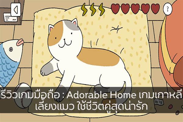 รีวิวเกมมือถือ : Adorable Home เกมเกาหลี เลี้ยงแมว ใช้ชีวิตคู่สุดน่ารัก