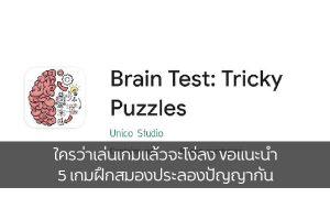 ใครว่าเล่นเกมแล้วจะโง่ลง ขอแนะนำ 5 เกมฝึกสมองประลองปัญญากัน คีบตุ๊กตา เกมตู้ เกมอาร์เคด ตู้คีบตุ๊กตา โมเดล ตู้คีบ เกมฝึกสมอง