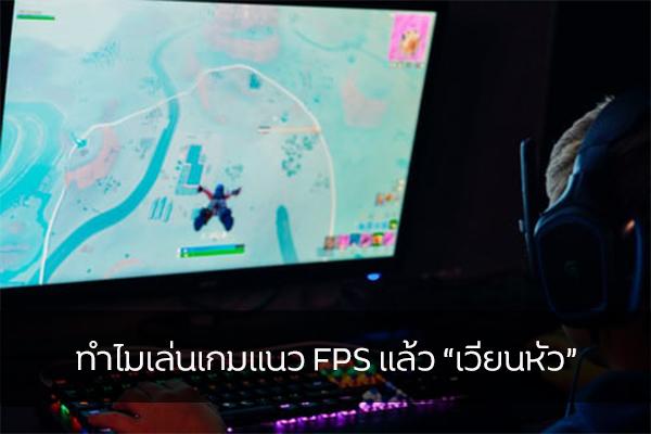 """ทำไมเล่นเกมเเนว FPS เเล้ว """"เวียนหัว"""""""