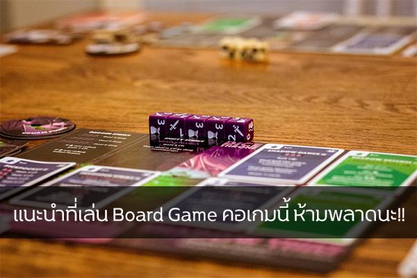 เเนะนำที่เล่น Board Game คอเกมนี้ ห้ามพลาดนะ!!