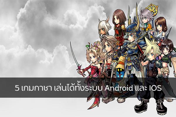 5 เกมกาชา เล่นได้ทั้งระบบ Android และ IOS