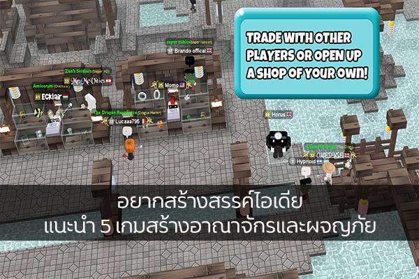 อยากสร้างสรรค์ไอเดีย แนะนำ 5 เกมสร้างอาณาจักรและผจญภัย