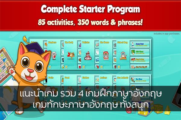แนะนำเกม รวม 4 เกมฝึกภาษาอังกฤษ เกมทักษะภาษาอังกฤษ ทั้งสนุก ทั้งได้เรียนรู้ภาษาต่างประเทศ !