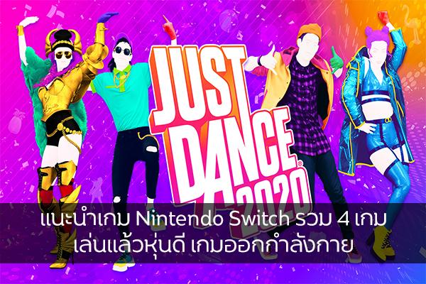 แนะนำเกม Nintendo Switch รวม 4 เกม เล่นแล้วหุ่นดี เกมออกกำลังกาย