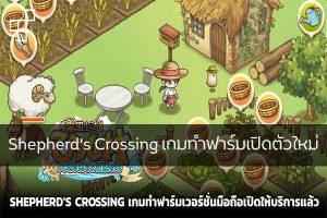Shepherd's Crossing เกมทำฟาร์มเปิดตัวใหม่ คีบตุ๊กตา เกมตู้ เกมอาร์เคด ตู้คีบตุ๊กตา โมเดล ตู้คีบ ReviewGame Shepherd'sCrossing