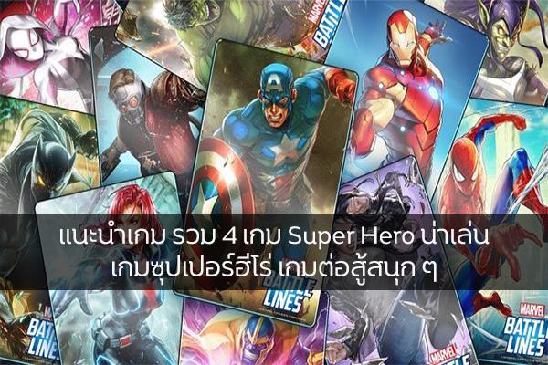 แนะนำเกม รวม 4 เกม Super Hero น่าเล่น เกมซุปเปอร์ฮีโร่ เกมต่อสู้สนุก ๆ