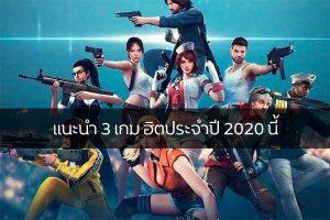 เเนะนำ 3 เกม ฮิตประจำปี 2020 นี้ คีบตุ๊กตา เกมตู้ เกมอาร์เคด ตู้คีบตุ๊กตา โมเดล ตู้คีบ เกมฮิตปี2020
