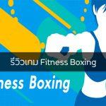 รีวิวเกม Fitness Boxing