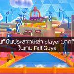 ด่านที่ปั่นประสาทเหล่า player มากที่สุด ในเกม Fall Guys